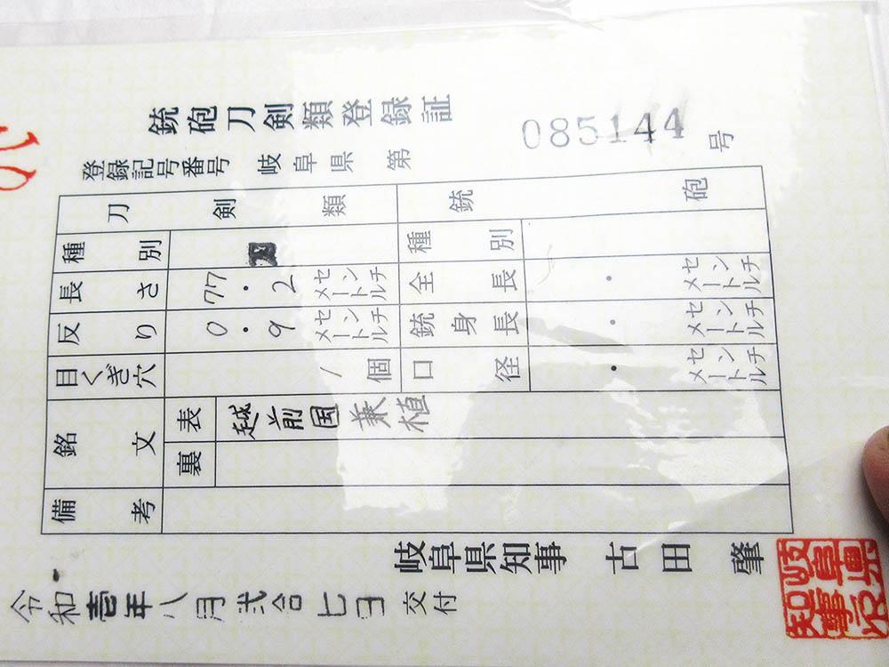 BoJ Katana #004: Antique Echizen Kanetane 085144 16